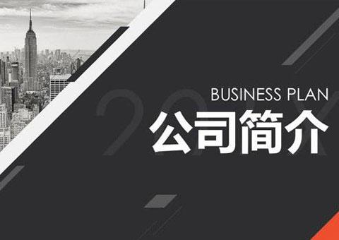 湖南榮冠光伏科技有限公司公司簡介